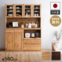 [クーポン3%OFF 4/25 12:00〜4/26 1:59] 食器棚 完成品 キッチン収納 140cm キッチンボード レンジ台 レンジボード …