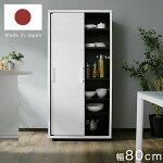 食器棚完成品キッチン収納80cmキャビネットダイニングボードキッチンボード引き戸スライド可動棚キッチン収納国産日本製開梱設置無料