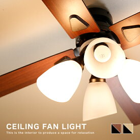 シーリングファン シーリングファンライト led シーリングライト 照明 リモコン付 4灯 ファンライト おしゃれ 黒 白 ホワイト ブラック 茶 ナチュラル ウォルナット 6畳 7畳 天井照明 吹き抜け リモコン付き カフェ風