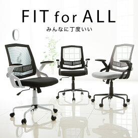 デスクチェア オフィスチェア オフィス チェア メッシュ パソコンチェア オフィスチェアー デスクチェアー アームレスト アーム可動式 アーム織りたたみ キャスター 椅子 新生活