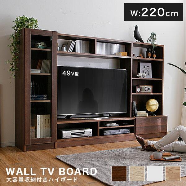 テレビ台 テレビボード TV台 ハイタイプ 壁面収納 壁面 収納力 大容量 おしゃれ 木製 TVボード 220cm テレビラック TV ハイボード 収納 おしゃれ 北欧 ウォルナット ウォールナット ブラウン ナチュラル ホワイト