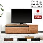 テレビボードTV台完成品日本製
