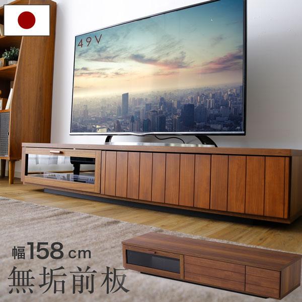 テレビ台 158cm 国産 テレビボード テレビラック TV台 ローボード リビングボード 収納 天然木 無垢 TVボード AVボード 日本製