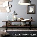 テレビ台 TV台 幅120cm TVシェルフ ローボード テレビボード AVボード テレビラック 収納 ディスプレイラック インダ…