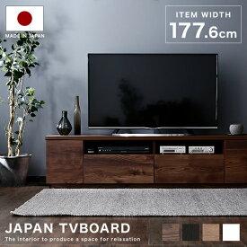 テレビ台 テレビボード ローボード 完成品 180 177.6 tv台 tvボード おしゃれ リビング 収納 幅180 白 ホワイト 黒 ウォールナット ブラウン ナチュラル 国産 日本製 オーディオラック 49V 型 インチ リビングボード 新生活