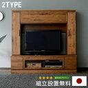 テレビ台 ハイタイプ 壁面収納 壁面収納テレビ台 ウォルナット ウォールナット ナチュラル テレビボード テレビラック…