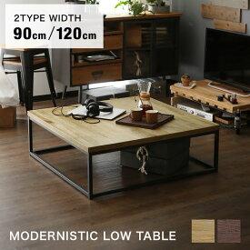 テーブル ローテーブル 正方形 大きめ 天板 天然木 パイン材 木製 センターテーブル リビングテーブル コーヒーテーブル おしゃれ 一人暮らし ヴィンテージ カフェ風 西海岸風 長方形 新生活
