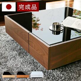 テーブル センターテーブル 完成品 日本製 ロー ローテーブル ガラス ガラステーブル 白 ホワイト ウォールナット 黒 引き出し 収納 リビングテーブル おしゃれ 木製 モダン 高級感 チェリー オーク 国産
