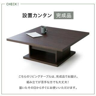 国産リビングテーブル