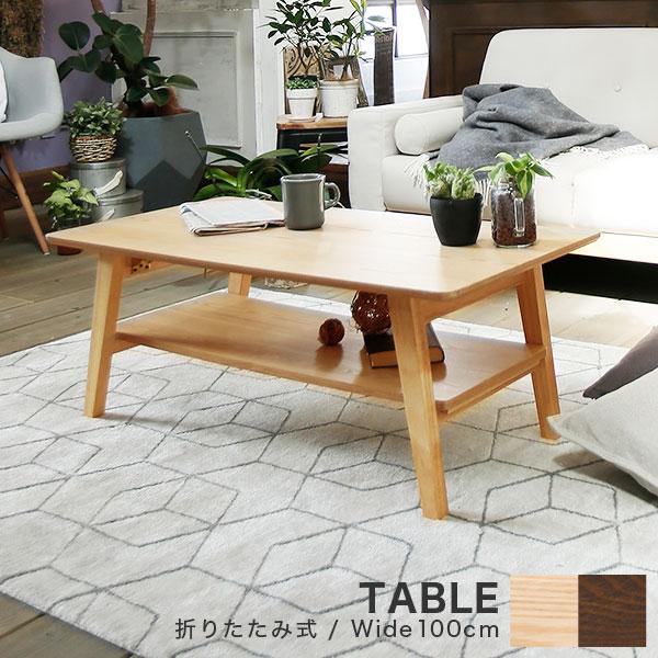 ローテーブル テーブル センターテーブル タモ材 折りたたみ 折り畳み 棚付き リビングテーブル コーヒーテーブル 木製 カフェ インテリア ワンルーム シンプル おしゃれ 一人暮らし 1人暮らし ワンルーム コンパクト 新生活