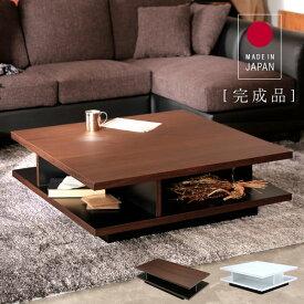 ローテーブル リビングテーブル テーブル 正方形 収納 棚 木製 センターテーブル 長方形 ウォルナット ウォールナット 国産 木製テーブル おしゃれ モダン 和室 table 天然木 北欧 日本製 完成品