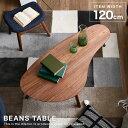 [ポイント3倍! 9/20 18:00-9/21 0:59] センターテーブル ローテーブル センター テーブル 120cm 木製テーブル 丸 丸型 ビーンズ型 豆型 リビングテーブル おしゃれ 北欧 風 コーヒーテーブル 木製 天然木 角無し 角丸