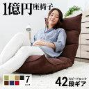 [3点↑で10%OFFクーポン 7/22 12:00-7/24 12:59] 座椅子 ソファ 一人掛け リクライニング 低反発 42段ギア コンパクト…