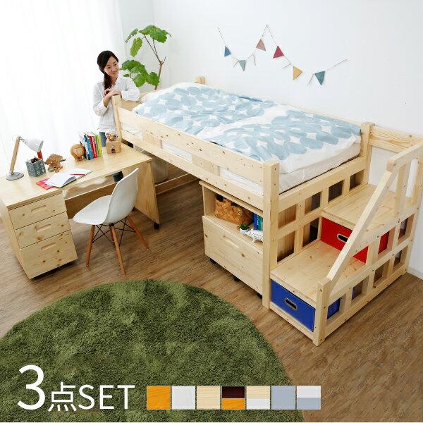 ロフトベッド 木製 シングル ミドル ロータイプ 階段 子供 子供部屋 子供ベッド システムベッド システムデスク おしゃれ かわいい デスク付き 机付き 学習机 収納付き デスク セット シングル