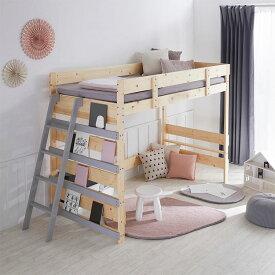 ロフトベッド シングル 北欧スタイル おしゃれ かわいい 木製 収納 棚 本棚 間仕切り システムベッド ベッド すのこ はしご ディスプレイラック 子供 こども キッズ 大人 部屋 ワンルーム 寮 ゲストハウス 民泊 新生活