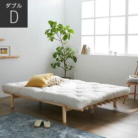 北欧テイスト 北欧産 ベッド ダブルベッド モダン ナチュラル シンプル 木製 デンマーク ポーランド