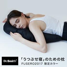 [ポイント3倍! 9/22 18:00-9/24 1:59] 枕 寝具 FUSERO2017 フセロ2017 うつぶせ寝枕 無呼吸 いびき うつぶせ寝 うつぶせまくら Dr.Smith ドクタースミス 炭 健康まくら うつぶせ まくら うつ伏せ枕