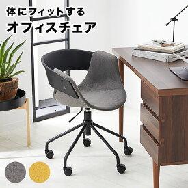 オフィスチェア パソコンチェア デスクチェア PCチェア ワークチェア 椅子 イス いす チェア オフィスチェアー OAチェア キャスター ファブリック スチール おしゃれ