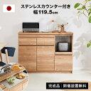 [クーポン配布中! 12/14 18:00-12/16 0:59] キッチンカウンター 作業台 ステンレス 食器棚 完成品 日本製 幅120cm 引…
