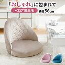 [10%OFFCP 11/1 0:00-23:59] かわいい 座椅子 おしゃれ コンパクト 小型 ローソファ 1人掛け 一人用 チェア 椅子 一…