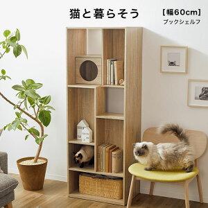 キャットウォーク キャットタワー 猫 シェルフ 木製 ラック キャットステップ 据え置き おしゃれ 本棚 収納 棚 スリム キャットハウス ブックシェルフ キャットシェルフ キャビネット ねこ