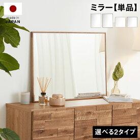 鏡 ミラー 姿見 ドレッサー 化粧台 メイク シンプル 長方形 正方形 おしゃれ 木目 天然木 スリム 福袋