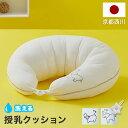 [ポイント10倍! 12/5 18:00-12/6 0:59] 授乳クッション 抱き枕 丸ごと洗える 抱きまくら 妊婦 授乳 枕 日本製 綿100%…