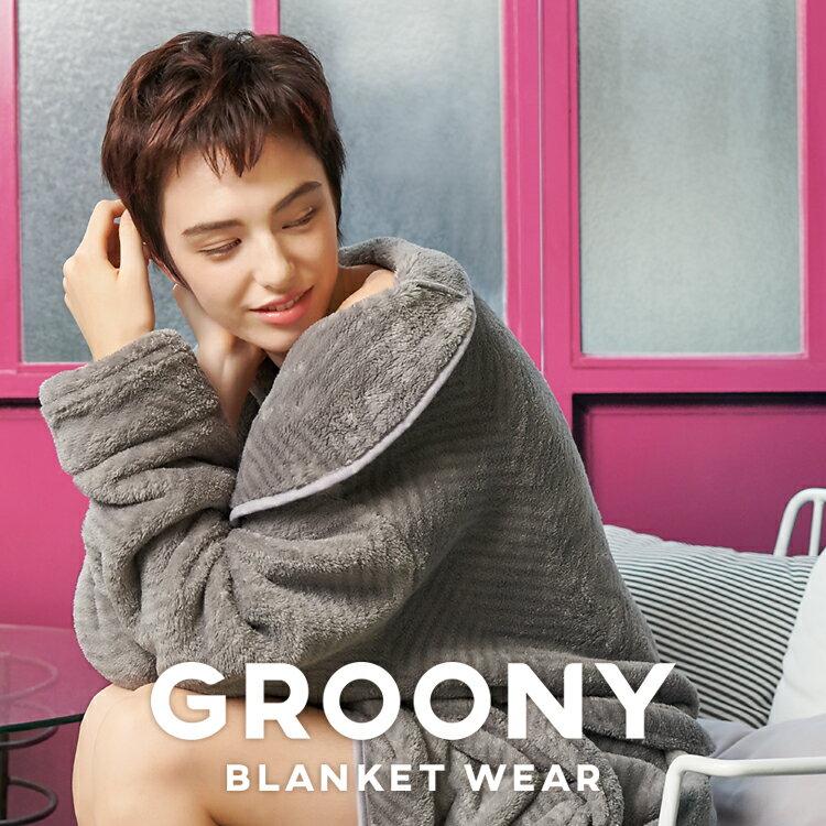着る毛布 グルーニー 着る毛布groony 静電気を防ぐ 着るブランケット 着る毛布 毛布 レディース メンズ ガウン groony 防寒 妊娠 マタニティ プレゼント パジャマ ルームウェア