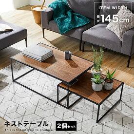 テーブル ネストテーブル ローテーブル おしゃれ センターテーブル リビングテーブル ウォールナット 2個 セット 大きめ 軽量 軽い サイドテーブル 天板 木製 木 突板 モダン カフェ風 幅55-90cm 高さ最大35.5cm