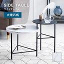 [5%OFFCP 9/20 0:00-9/23 9:59] テーブル サイドテーブル おしゃれ 大理石風 大理石柄 ローテーブル ナイトテーブル …
