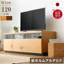 テレビ台 テレビボード 国産 120cm 完成品 ローボード 節 一枚板風 木目 天然木 収納 突板 背面収納 配線 コード ウォ…