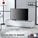 テレビ台 140cm 国産 テレビボード ローボード ステンレス天板 テレビラック TV台 収納 引き出し 引出 コードリール TVボード AVボード 半完成品 日本製