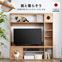 国産 日本製 キャットウォーク 猫 多頭飼い リビング ペット テレビボード TV台 収納 150cm 壁面収納テレビ台 ハイタ…