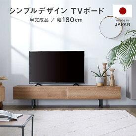 テレビ台 ローボード 180 半完成品 収納 棚 木製 脚付き おしゃれ 一人暮らし テレビボード 引き出し 収納 いっぱい 日本製 足 TVボード TV台 キャビネット ロータイプ ブラウン 幅180cm リビングボード
