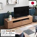 【日本製 ・完成品】 テレビ台 サイドチェストセット テレビボード TV台 TVボード TVラック AVボード 幅157.6cm 国産 …