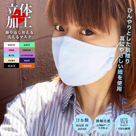 ひんやりとした アイスコットン素材を使用 日本製 洗える 接触冷感 夏用 布マスク 選べる 8color【メール便選択で送料無料】【ハロウィン ギフト】