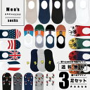 選べる!メンズ スニーカーソックス 3足セット♪トレンド柄が映える 靴下【TD】【メール便選択で送料無料】【バレンタイン ギフト】