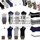 選べる3足セット ソックス♪ / トレンド柄が映える メンズ アンクル 靴下★【TD】【メール便選択で送料無料】