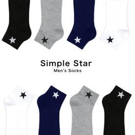 ワンポイントのスターが引き立つ1足★Simple Star メンズ アンクル ソックス・靴下【4color】【メール便選択で送料無料】【TD】