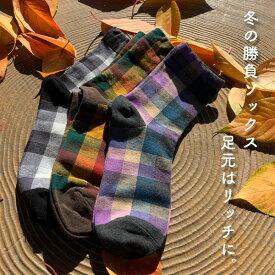 3足セット☆チェック柄がおしゃれのポイントに♪ レディース チェック柄 ハイソックス・靴下【3color】【TD】【メール便送料無料】