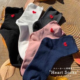 3足セット♪ワンポイントのハートが可愛い♪レディース ハート ハイソックス・靴下【5color】【TD】【メール便送料無料】