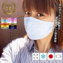 日本製 洗える 秋冬 マスク 大きめ 小さめ サイズ 子供 メンズ 個包装 / アイス 【在庫あり】 【メール便選択で送料無…