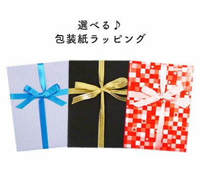 包装紙ラッピング!!【プレゼント包装希望】【メール便不可】【配送指定日可】