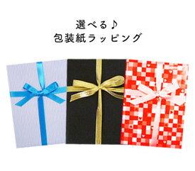 包装紙ラッピング!!【プレゼント包装希望】【メール便不可】【敬老の日 ギフト】