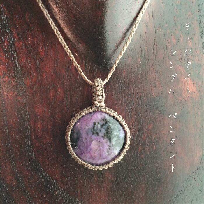 チャロアイトペンダント 紫  パープル ヒーリング 天然石アクセサリー 癒し ロシア産 purple シンプル