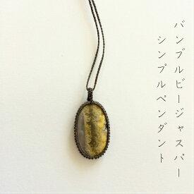 バンブルビージャスパーマクラメペンダント ジャスパー イエロー ワックスコード 金属アレルギー 大人色 黄色 天然石 アクセサリー