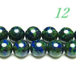 1粒売ビー丸玉 ズ アズライト 12.0mm玉(アズライトマラカイト)バラ売り パワーストーン 丸玉