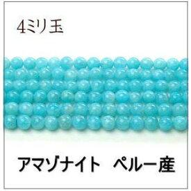 天然石ビーズ アマゾナイト AA 4.0mm 1粒売り/バラ売り
