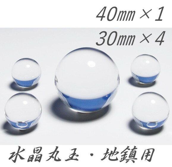 地鎮用 天然水晶丸玉(クリアータイプ)5個セット 中心玉 40mm 玉 パワーストーン 浄化用