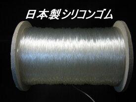 日本製 シリコンゴム 0.8ミリ/300m